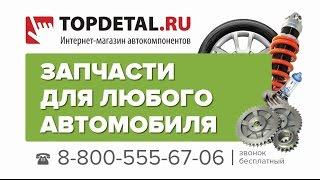 Интернет-магазин автозапчастей TopDetal.ru
