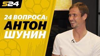 Антон Шунин – о «Спартаке», Овечкине и фильме «Тренер» | Sport24