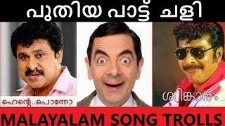 Malayalam Troll Songs | Pranav Trolls