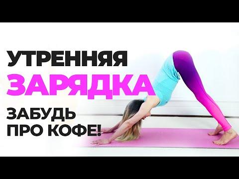 ЛУЧШАЯ ЗАРЯДКА для бодрого утра и стройности | Фитнес и похудение с DreamBodyClub