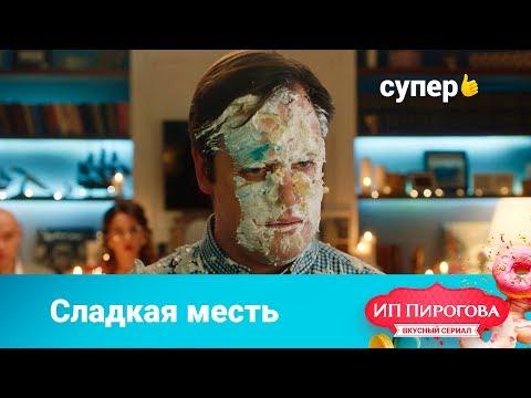 Отомстила мужу за измену (ИП Пирогова. 1 сезон 1 серия)