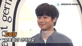 [BIG영상][4K] 김충재, 포토월이 어색해요