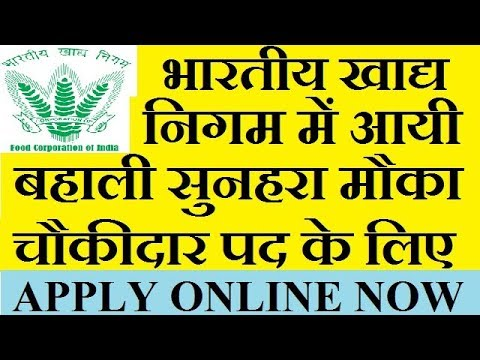 Food Corporation of India Recruitment 2018 for Watchman Posts Apply Online Now