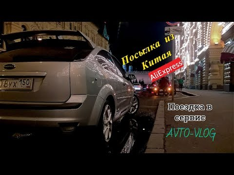 Посылка из Китая Товары для Авто Заехал в сервис Замена масел фильтров Ford Focus 2
