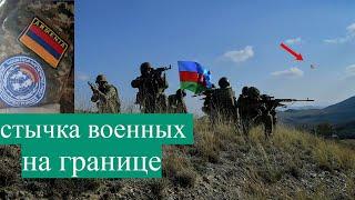 Тревожная ситуация на границе Армении и Азербайджана конфликт между офицерами.