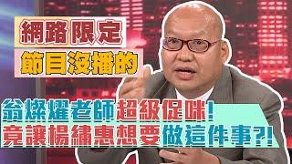 電視看不到喔!【Youtube專屬影片】翁燦燿的長相,讓楊繡惠想要幹什麼?