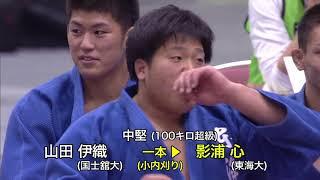 平成29年度 全日本学生柔道体重別団体優勝大会(男子)