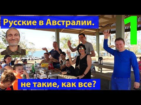 Русские в Австралии 1. (видео 138)