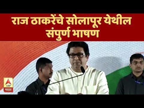 UNCUT   Raj Thackeray   राज ठाकरेंचे सोलापूर येथील संपुर्ण भाषण   सोलापूर   एबीपी माझा