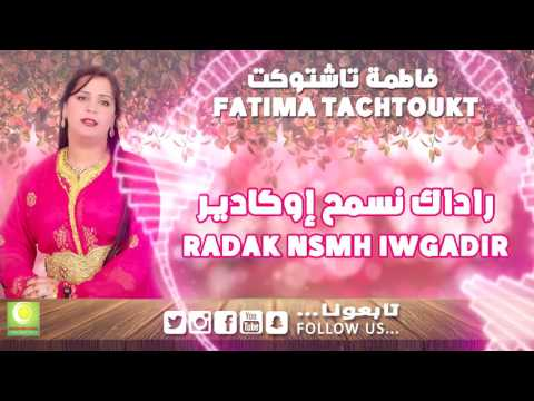 Fatima Tachtoukt - Radak nsmh iwgadir (Official Audio) | فاطمة تاشتوكت - راداك نسمح إوگادير