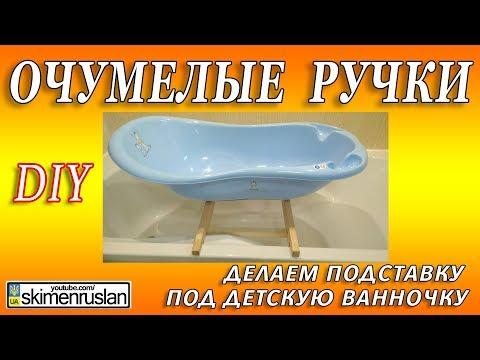 DIY или ОЧУМЕЛЫЕ РУЧКИ / Делаем подставку  под детскую ванночку