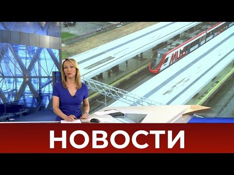 Выпуск новостей в 15:00 от 28.07.2020
