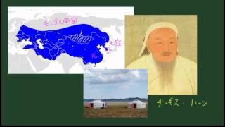 わかる歴史【鎌倉時代】モンゴル帝国