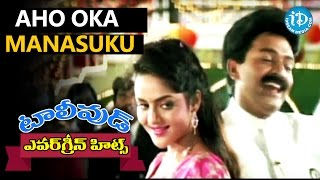 Evergreen Tollywood Hit Songs 180 || Aho Oka Manasuku Song || Rajshekar, Ramya Krishna, Madhubala