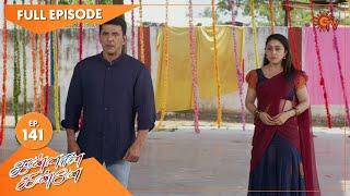 Kannana Kanne - Ep 141 | 21 April 2021 | Sun TV Serial | Tamil Serial