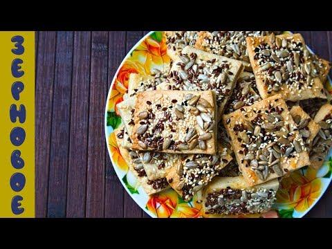 Зерновое печенье с семечками и кунжутом слоеное несладкое печенье🧇