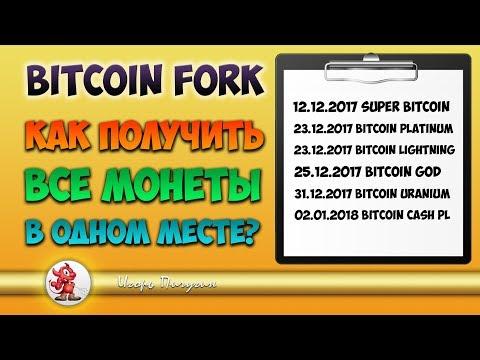 🎅 Bitcoin Fork | Как получить все монеты в одном месте? | Super | Platinum | Lightning | Uranium 🐣