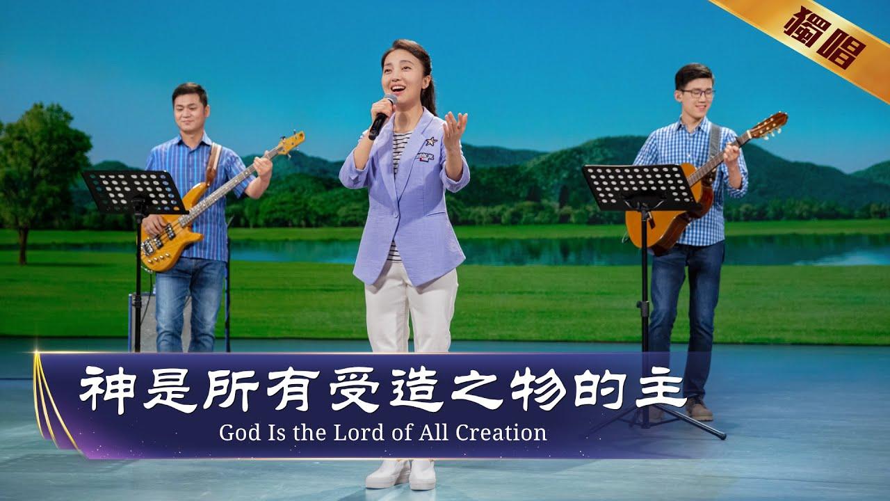 基督教会诗歌《神是所有受造之物的主》