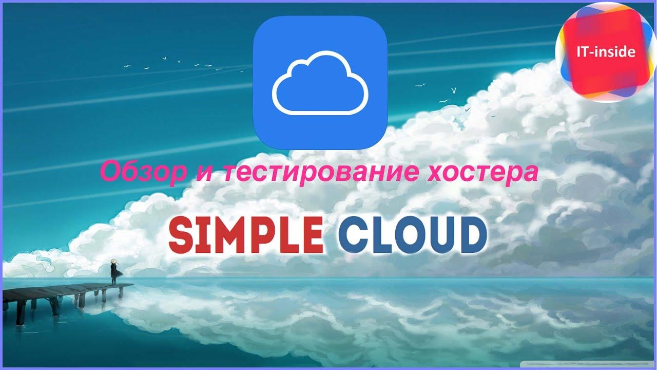 Simple cloud хостинг где на хостинге хранится база данных