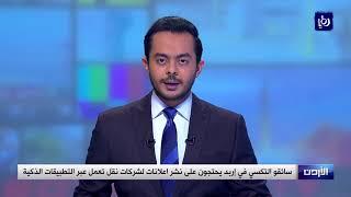 سائقو التكسي في إربد يحتجون على نشر اعلانات لشركات نقل تعمل عبر التطبيقات الذكية - (28-2-2018)