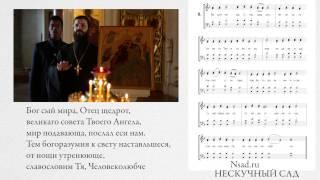 Поем вместе: ирмосы Рождественского канона