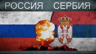 Россия vs Сербия - Рейтинг военной мощи - сравнение 2018