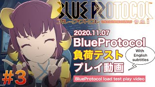 BLUE PROTOCOL 負荷テストプレイ動画③ [With English subtitles]