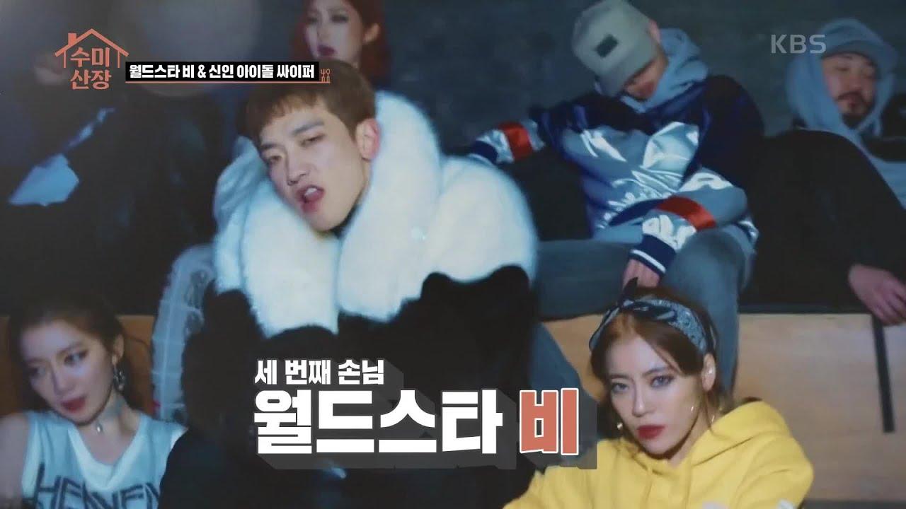 화려한 비주얼의 세 번쨰 손님, 월드스타 비& 신인 아이돌 싸이퍼 [수미산장] | KBS 210304 방송