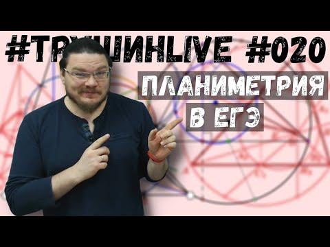 Планиметрия   Задание 16. ЕГЭ. Математика. Профильный уровень   #ТрушинLive #020   Борис Трушин  