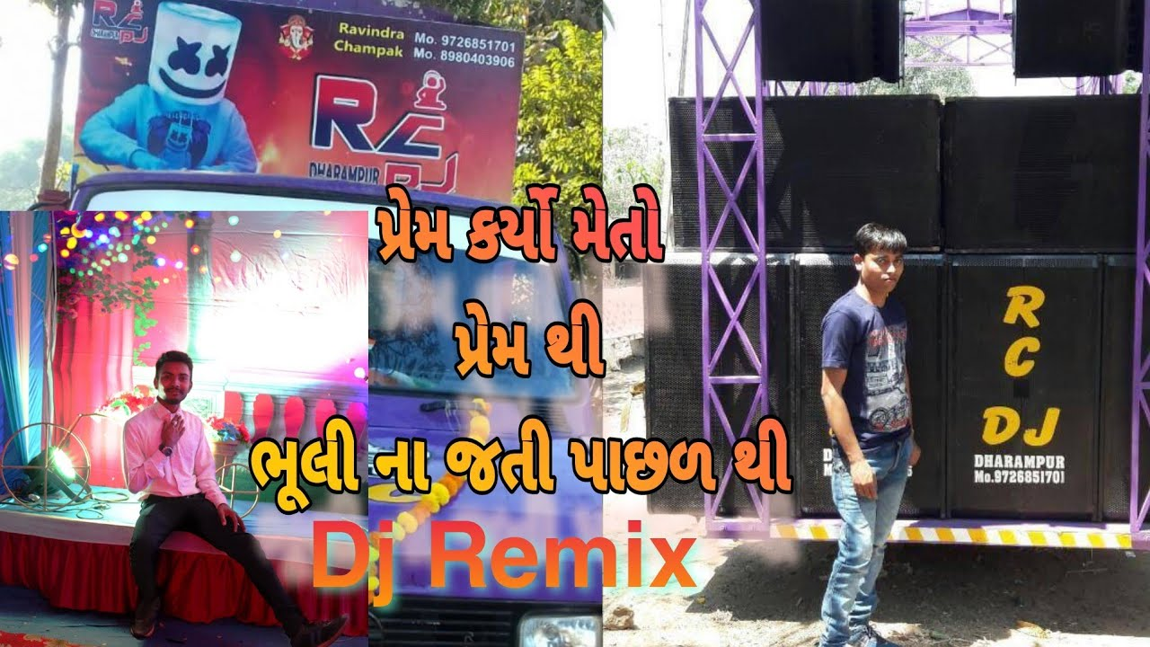 prem Karu Jaanu Dil Thi Bhuli na jaati pachad thi Timli song #New_dj_song_dharamapur