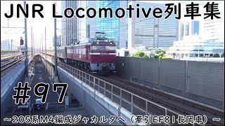 JNR Locomotive列車集~205系M4編成ジャカルタへ(牽引EF81長岡車)~  #97