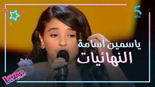 ياسمين أسامة تبدع في