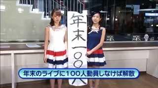 12/17(水)にJ:COM湘南「夕なび」で放送された S☆スパイシーの2014年の...