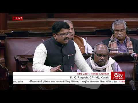 Sh. K.K. Ragesh's Speech | The National Council for Teacher Education (Amendment) Bill, 2018
