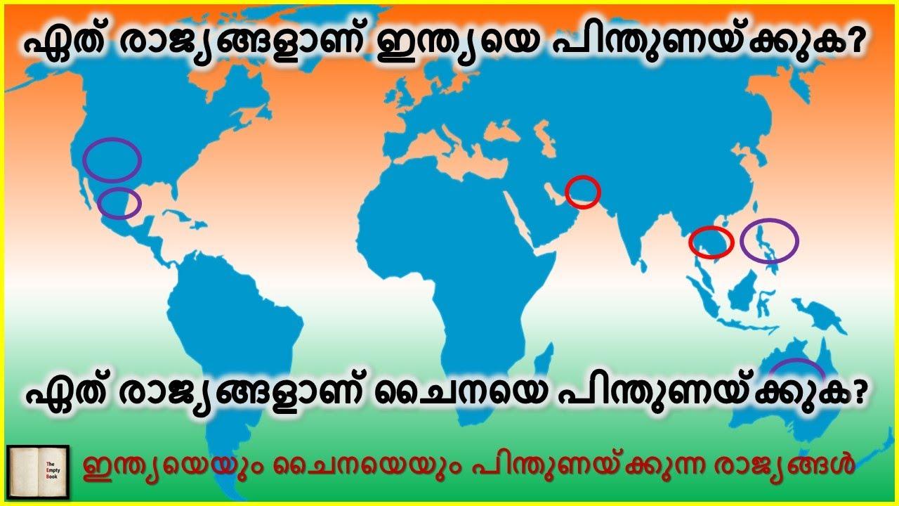 ഇന്ത്യയെയും ചൈനയെയും പിന്തുണയ്ക്കുന്ന രാജ്യങ്ങൾ   Nations that support India & China   TheEmptyBook