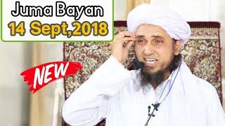 14 September, 2018 Juma Bayan by Mufti Tariq Masood Islamic YouTube