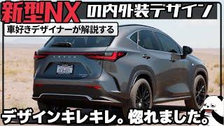 The All-New Lexus NX . 車好きデザイナーが解説する レクサス 新型NX のデザイン! [リーク]