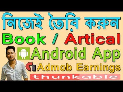 Create Professional Android Book / Article App in Thunkable Tutorial Bangla  | Admob Earnings Bangla