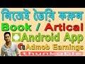 Create Sms App, Book & Article App in Thunkable Tutorial Bangla  | Admob Earnings Bangla