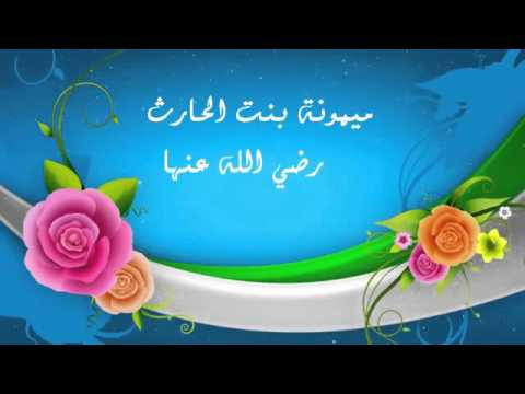 زوجات الرسول صلى الله عليه وسلم Hqdefault