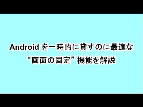 """Android を一時的に貸すのに最適な """"画面の固定"""" 機能を解説"""