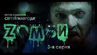 Хит сезона. Сериал Зомби. Автор Сергей Мавроди. 3 серия