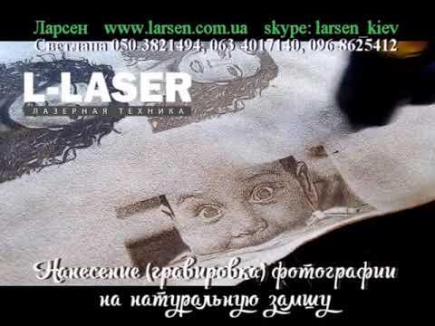 L Laser гравировка фото натуральная замша лазер СО2 Ларсен