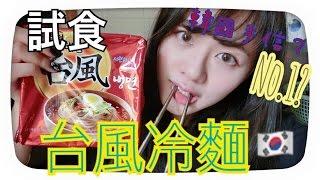 Ding Ding // 試食韓國台風冷面 (新一代麵類手信?)