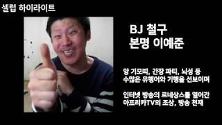 철빡이들의 영웅 철구 복귀 기념 레전드 하이라이트