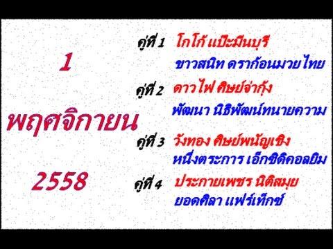 วิจารณ์มวยไทย 7 สี อาทิตย์ที่ 1 พฤศจิกายน 2558
