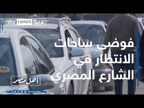 الشارع المصري.. فوضى ساحات الانتظار  - نشر قبل 2 ساعة