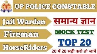 UP POLICE 2019 GK Mock Test #01||Jail Warden/Fireman/HorseRiders||UPP JAIL WARDEN BHARTI EXAM 2019