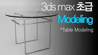 [초재미27]원형 Table modeling