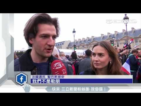 大獲全勝! 馬克宏得65%選票奪法國總統 三立新聞台